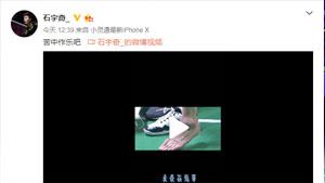 石宇奇发布视频自我激励:苦中作乐!