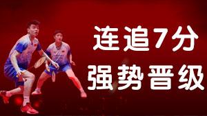 混双双保险胜利会师丨黄鸭次局连追7分反超强势晋级!