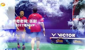 2020先锋乒羽贺岁杯MVP