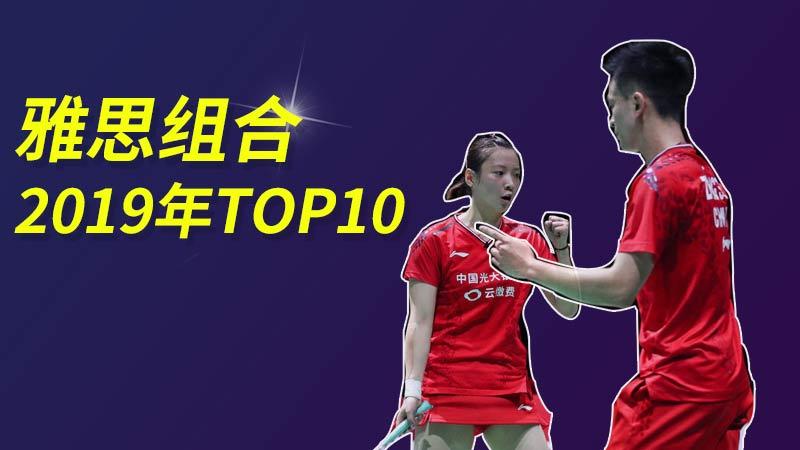 混雙霸主!雅思組合2019賽季TOP10