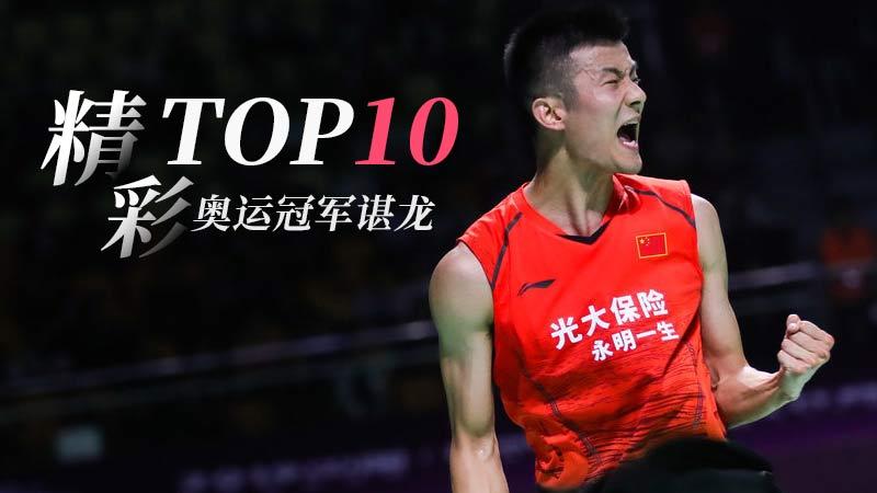 谌龙2019赛季十佳球!东京奥运有戏吗?