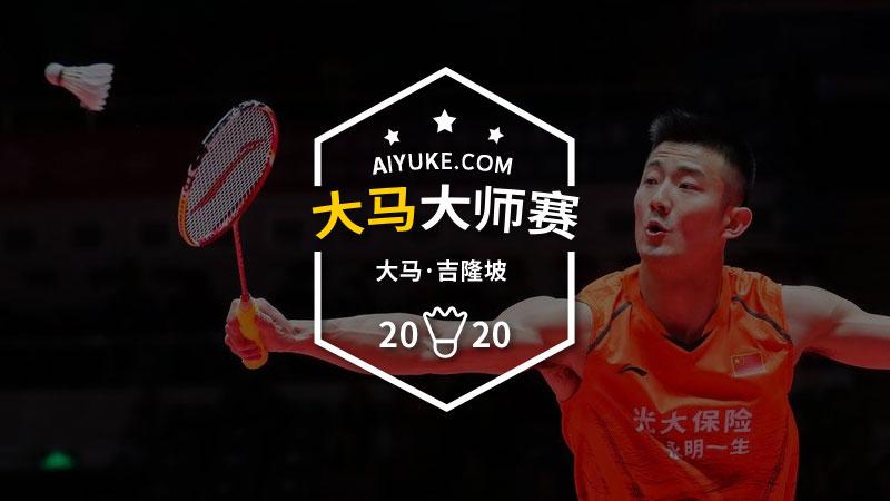 2020年马来西亚羽毛球大师赛