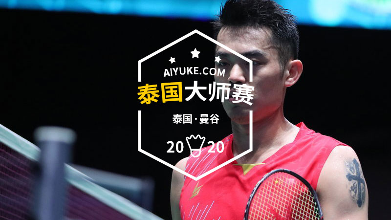 2020年泰国羽毛球大师赛