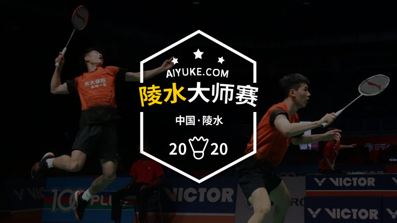 2020年中国陵水羽毛球大师赛