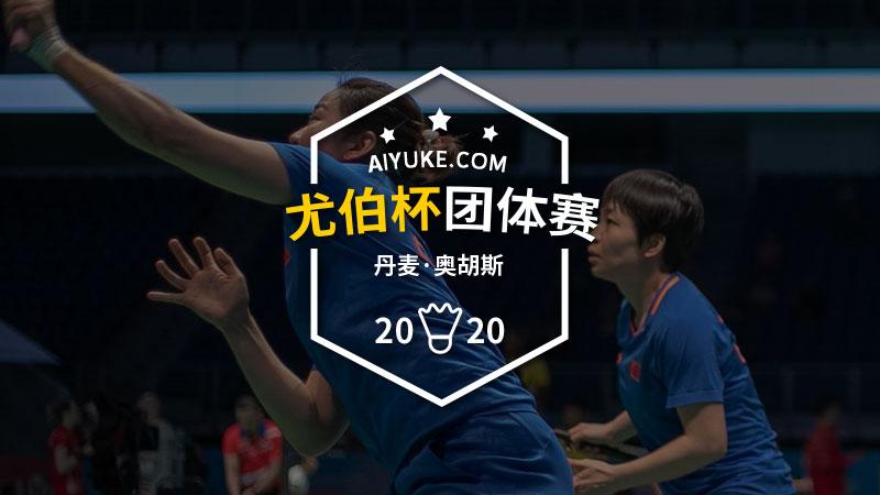 2020年尤伯杯羽毛球锦标赛