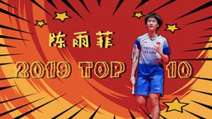 陈雨菲赛季TOP10:中华人民共和国的女人绝不轻易认输