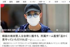 日媒為搶新聞錯寫桃田賢人 爆十年前也躲過一劫