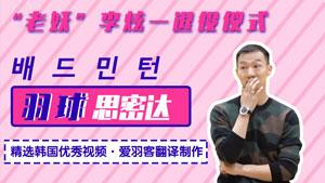 羽球思密达丨韩国黄金一代齐聚李炫一退役仪式 多年不见朴成焕爆猛料