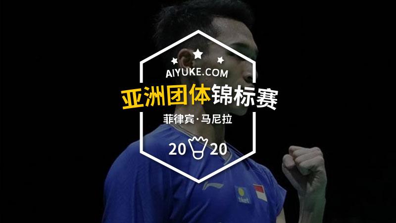 2020年亚洲羽毛球团体锦标赛
