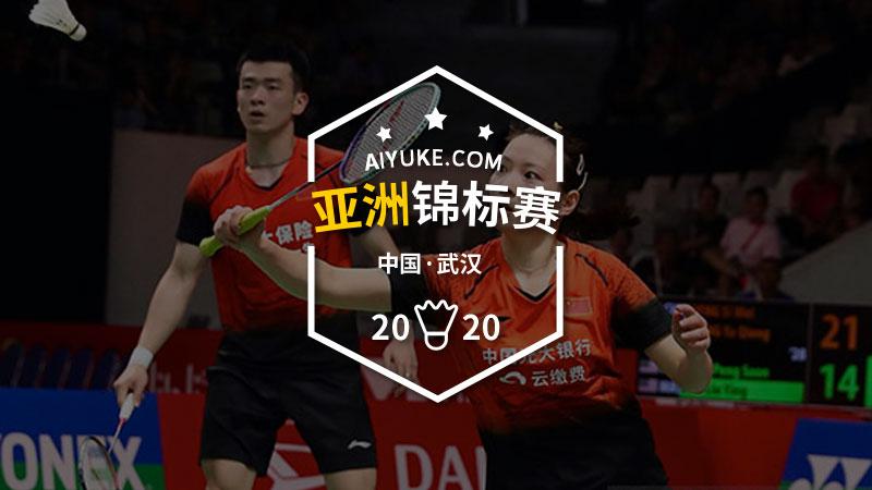 2020年亚洲羽毛球锦标赛