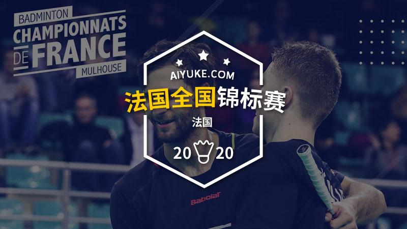 2020年法国全国羽毛球锦标赛