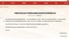 中国羽协:延期2月和3月所有国内赛事活动