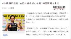桃田賢斗今天已出院  從跑步等輕運動開始恢復