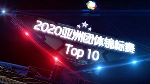 2020年亚团赛TOP10丨团体赛拼什么?意志和体能