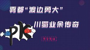 """师兄侃球丨雾都""""渡边勇大""""PK川蜀业余传奇"""