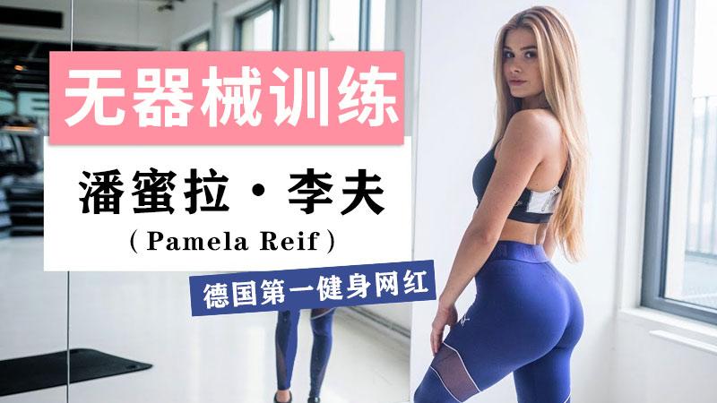 Pamela Reif 无器械训练