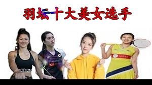 印尼球迷评选羽坛十大美女 黄雅琼第4梅拉蒂上榜
