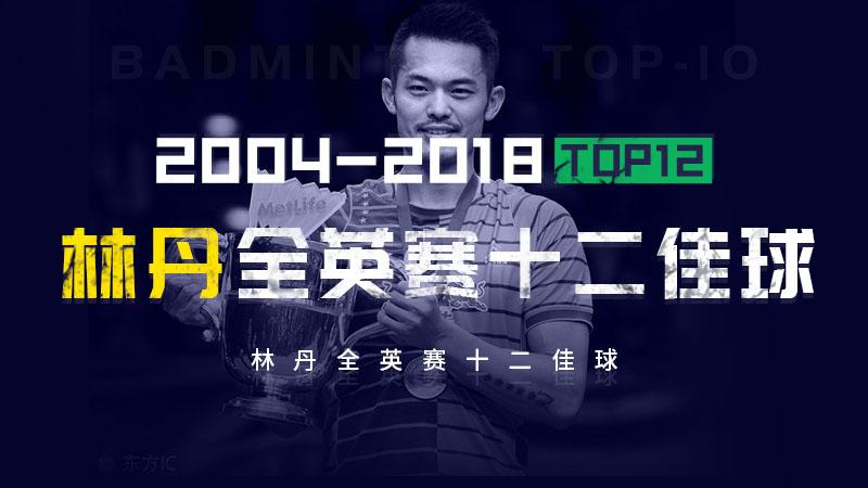 【回顾全英系列】6冠王超级丹!全英赛精彩TOP12