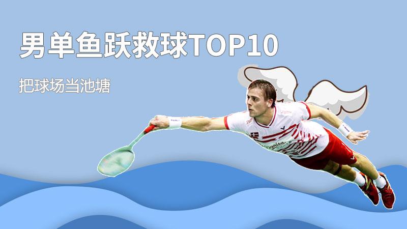 把球场当池塘!男单经典鱼跃救球TOP10!