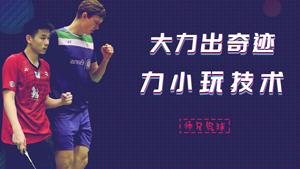 师兄侃球丨世青冠军VS世界冠军 昆拉武特输在哪?