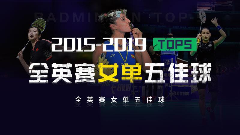 2015-19全英女單TOP5 小戴假動作山口跑斷腿