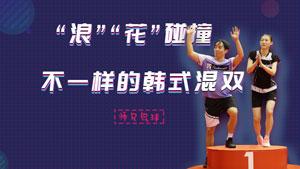 """师兄侃球丨""""浪""""""""花""""碰撞 不一样的韩式混双"""