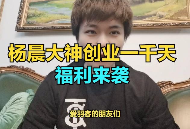 杨晨大神创业1000天 福利来袭