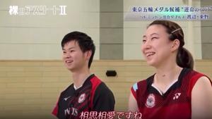 渡边勇大成长史 与东野有纱组成相思相爱的混双组合!