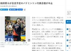 桃田原定参加的日本队集训被取消