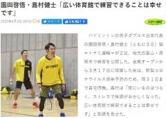 嘉村健士:隔离14天体能下降 奥运延期对老将不利