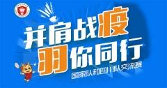 今日国羽vs四川队交流赛 石宇奇陈雨菲等将出场