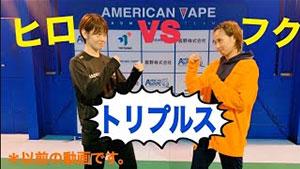 福岛广田隔网而立 3v3对抗赛趣味多