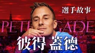 假动作鼻祖 四大天王盖德职业生涯纪录片