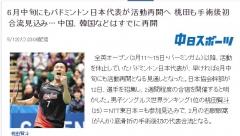 日本队6月中旬集训  桃田术后将首次归队训练