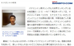 桃田:奥运梦想是金牌 羽球之外偶像是大谷翔平