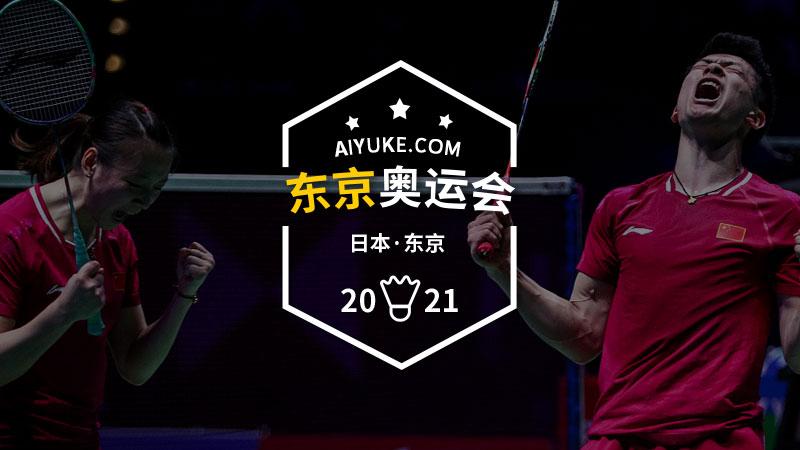 2021年奥运会羽毛球比赛