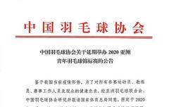 中国羽协宣布延期举办亚青赛