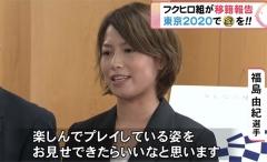 加盟新俱乐部 福岛由纪:目标奥运女双金牌