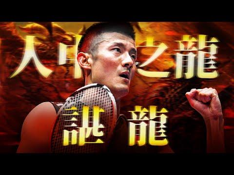 """""""中国长城""""谌龙成长史 能卫冕奥运吗?"""