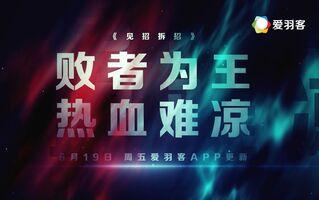 李宗伟退役周年纪念!见招拆招:《败者为王 热血难凉》预告