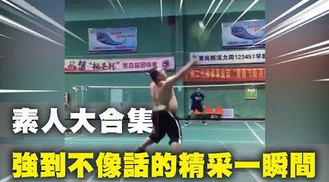 业余高手牛逼瞬间集锦(1)!八仙过海各显神通不输职业选手