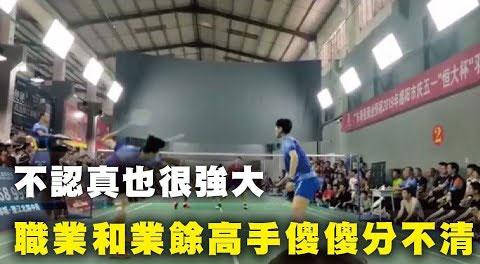 业余高手牛逼瞬间集锦(2)!八仙过海各显神通不输职业选手