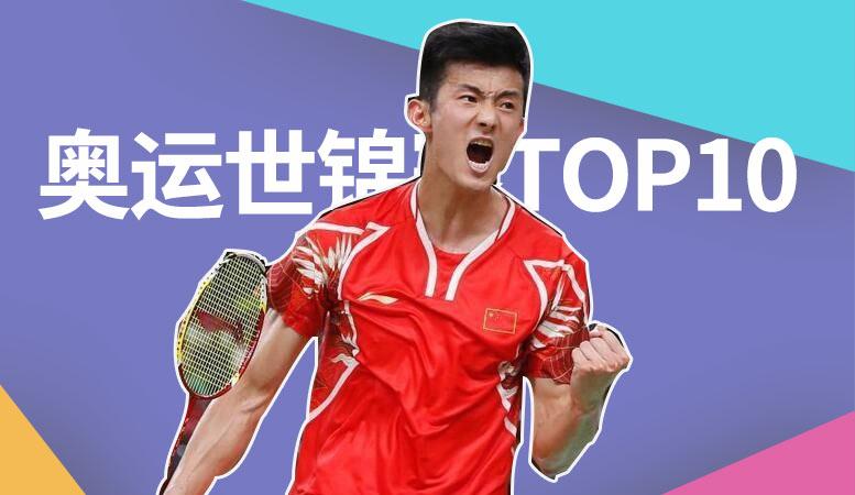 在争议声中前行 谌龙历届奥运世锦赛TOP10