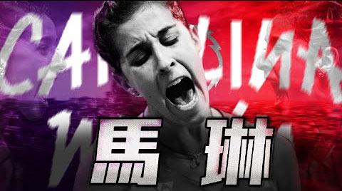一个人对抗整个亚洲!揭秘马琳成长之路