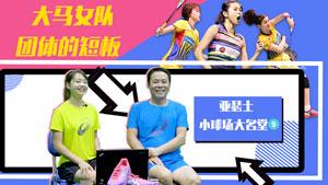 """【获奖更新】小球场大名堂丨大马女队只有""""娘娘""""可以一战?"""