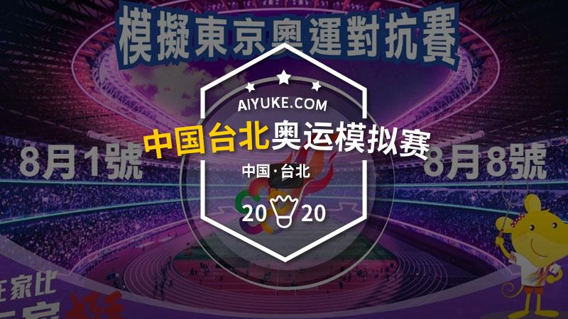 2020年中国台北队奥运模拟赛