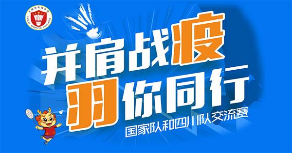 2020年国羽vs四川省队交流赛