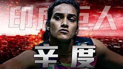 号称大赛从不输中国选手,辛德胡还能乘风破浪吗?