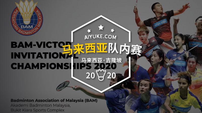 2020年马来西亚队内赛