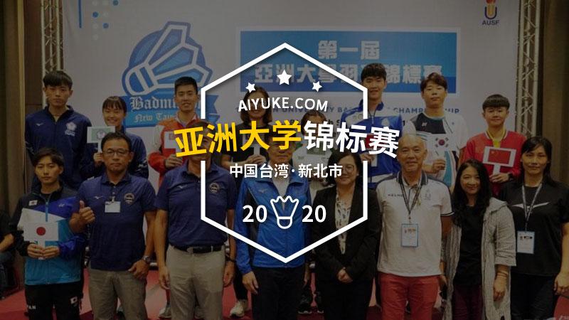 2019年亚洲大学羽毛球锦标赛